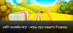 сайт онлайн игр - игры про защиту Родины