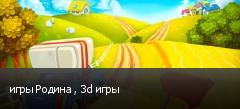 игры Родина , 3d игры