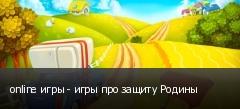 online игры - игры про защиту Родины