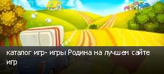 каталог игр- игры Родина на лучшем сайте игр