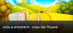 игры в интернете - игры про Родина