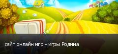 сайт онлайн игр - игры Родина