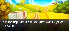 портал игр- игры про защиту Родины у нас на сайте