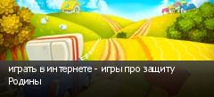 играть в интернете - игры про защиту Родины