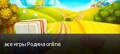 все игры Родина online