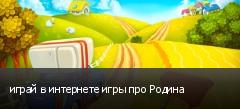 играй в интернете игры про Родина