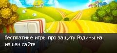 бесплатные игры про защиту Родины на нашем сайте