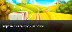 играть в игры Родина online