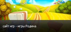 сайт игр - игры Родина