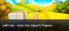 сайт игр - игры про защиту Родины