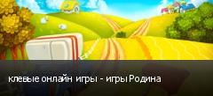 клевые онлайн игры - игры Родина