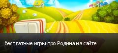 бесплатные игры про Родина на сайте