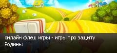 онлайн флеш игры - игры про защиту Родины