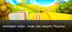 интернет игры - игры про защиту Родины
