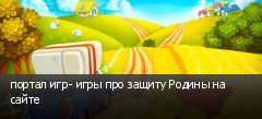 портал игр- игры про защиту Родины на сайте