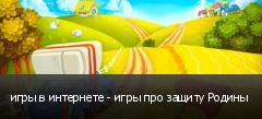 игры в интернете - игры про защиту Родины