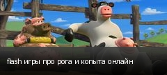 flash игры про рога и копыта онлайн