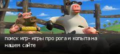 поиск игр- игры про рога и копыта на нашем сайте