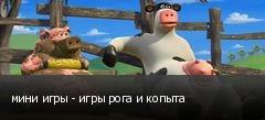 мини игры - игры рога и копыта