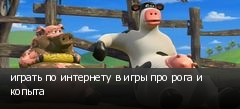 играть по интернету в игры про рога и копыта