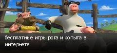 бесплатные игры рога и копыта в интернете