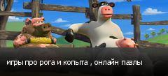 игры про рога и копыта , онлайн пазлы