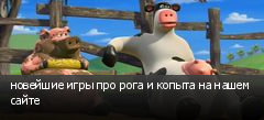 новейшие игры про рога и копыта на нашем сайте