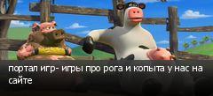 портал игр- игры про рога и копыта у нас на сайте