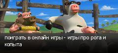 поиграть в онлайн игры - игры про рога и копыта