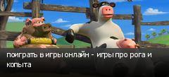 поиграть в игры онлайн - игры про рога и копыта