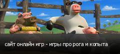 сайт онлайн игр - игры про рога и копыта