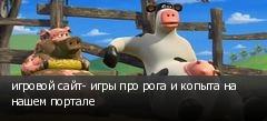 игровой сайт- игры про рога и копыта на нашем портале