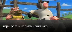 игры рога и копыта - сайт игр