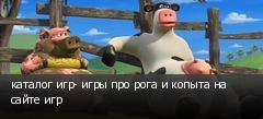 каталог игр- игры про рога и копыта на сайте игр