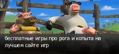 бесплатные игры про рога и копыта на лучшем сайте игр