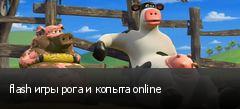 flash игры рога и копыта online