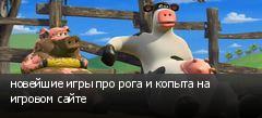 новейшие игры про рога и копыта на игровом сайте