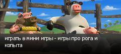 играть в мини игры - игры про рога и копыта