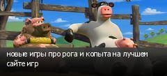 новые игры про рога и копыта на лучшем сайте игр