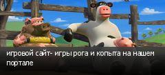 игровой сайт- игры рога и копыта на нашем портале
