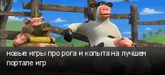 новые игры про рога и копыта на лучшем портале игр