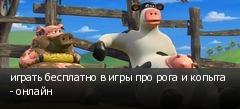 играть бесплатно в игры про рога и копыта - онлайн