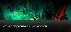 игры с персонажем на русском