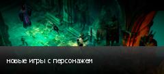 новые игры с персонажем
