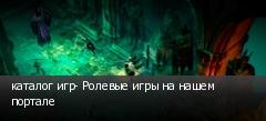 каталог игр- Ролевые игры на нашем портале