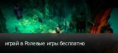 играй в Ролевые игры бесплатно