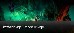 каталог игр - Ролевые игры