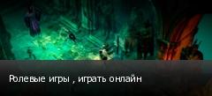 Ролевые игры , играть онлайн