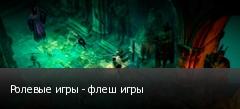 Ролевые игры - флеш игры