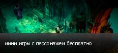 мини игры с персонажем бесплатно